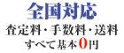査定料・手数料・送料は基本0円