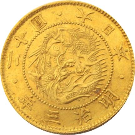 明治三年名旧二十圓金貨の希少価値と買取価格